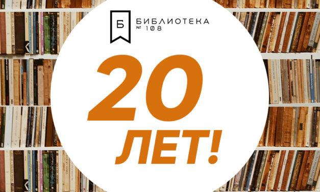 20 ЛЕТ БИБЛИОТЕКЕ №108