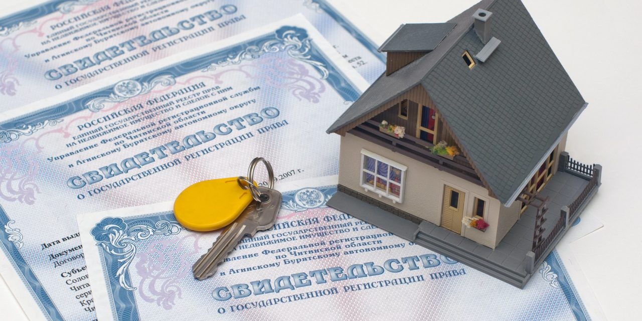 «Мои Документы»: отменена госпошлина за регистрацию прав на недвижимость, возникших до 1998 года