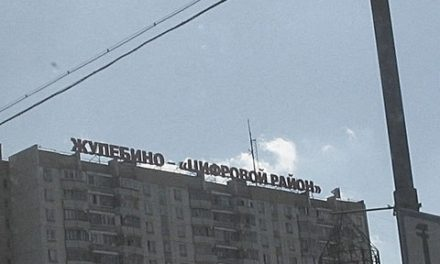 ЖУЛЕБИНО – ЦИФРОВОЙ РАЙОН