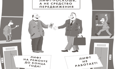 ЛЮФТ СОВЕСТИ